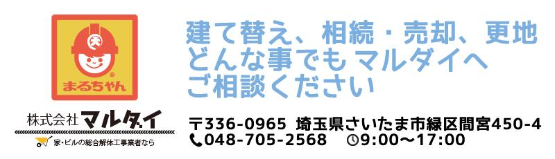 マルダイ電話番号
