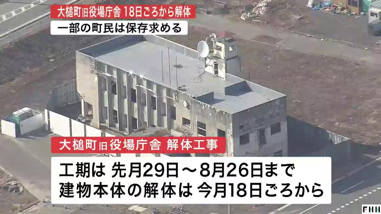 大槌町旧庁舎 ついに解体へ 6月18日に着手開始!