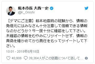 大阪の地震で「シマウマ脱走」などデマ拡散、大阪府が注意喚起「事実と異なる」