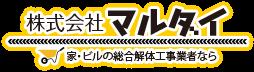 解体工事業者ならマルダイ|埼玉東京
